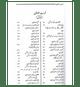 Bulugh Al Maram : 2 Volume Set : Urdu / بلُوغُُ المَرام اردو