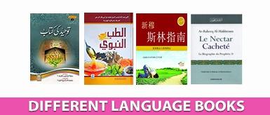 https-darussalam.com-books-other-languages-.jpg