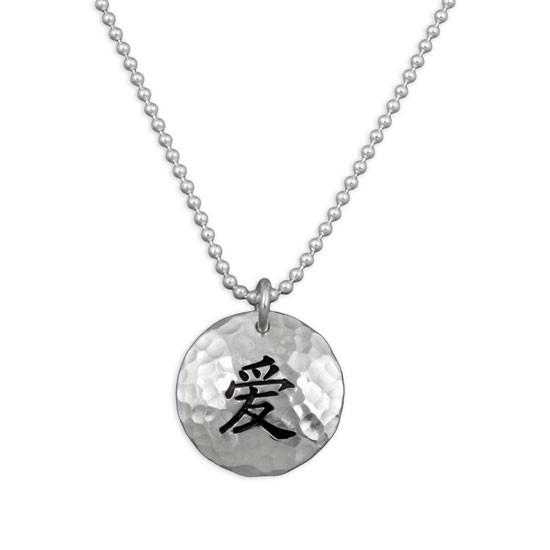 Hammered Disc w/Chinese Love Symbol