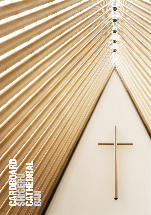 Shigeru Ban: Cardboard Cathedral by Andrew Barrie