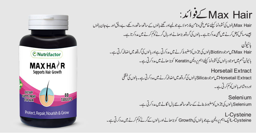nutrifactor-max-hair-hair-growth-60-tablets-best-hair-treatment-in-pakistan-saloni.pk.png