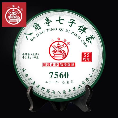 BAJIAOTING Brand 7560 Qi Zi Cake Pu-erh Tea Cake 2019 357g Raw