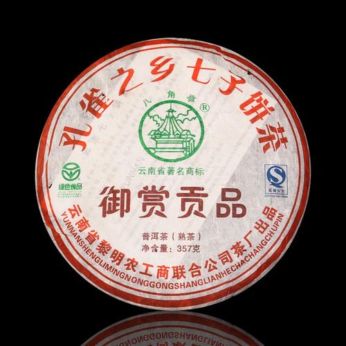 BAJIAOTING Brand Yu Shang Gong Pin Pu-erh Tea Cake 2008 357g Ripe