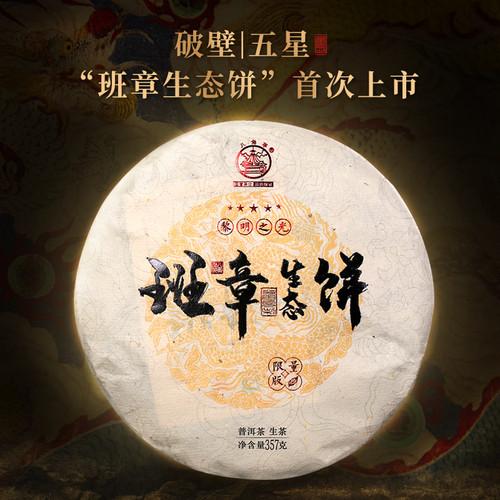 BAJIAOTING Brand Ban Zhang Ecological Cake Pu-erh Tea Cake 2019 357g Raw
