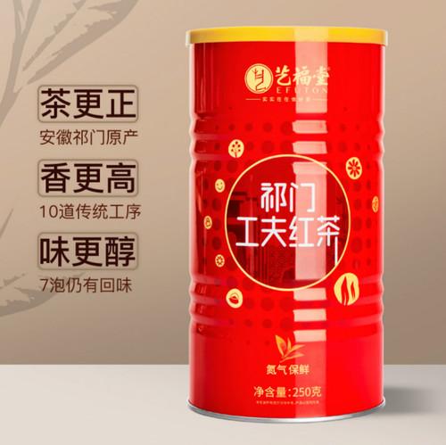 EFUTON Brand Qi Men Hong Cha Chinese Gongfu Keemun Black Tea 250g