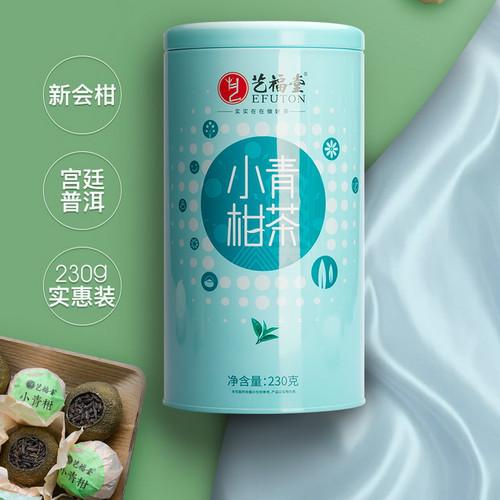 EFUTON Brand Chenpi Orange Pu'er Yunnan Pu-erh Tea Stuffed Tangerine Ripe 2020 230g