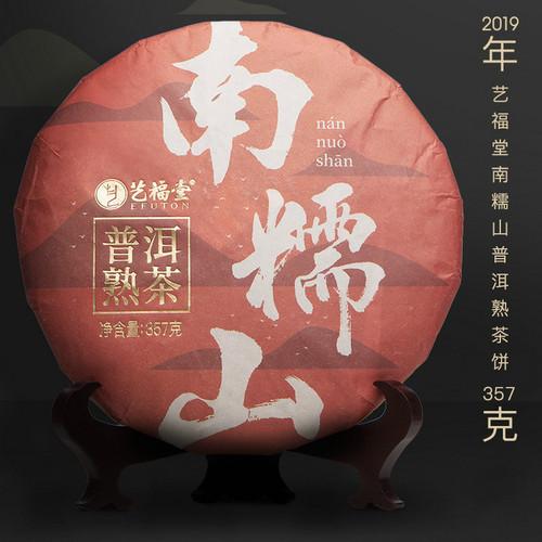 EFUTON Brand Nannuoshan Ancient Tree Pu-erh Tea Cake 2019 357g Ripe