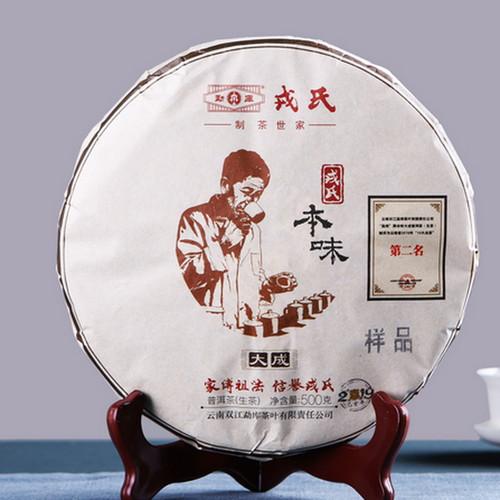 MENGKU Brand Ben Wei Da Cheng Pu-erh Tea Cake 2019 500g Raw