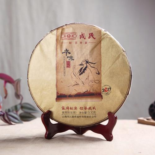 MENGKU Brand Ben Wei Da Cheng Pu-erh Tea Cake 2017 500g Raw