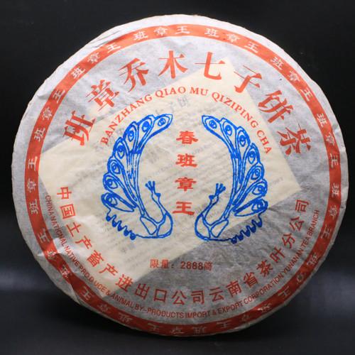 CNNP Spring Zhang Zhang King Pu-erh Tea Cake 2005 357g Raw