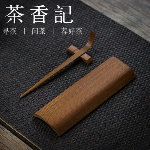 Carbonization Bamboo Cha He Tea Presentation Vessel & Scoop Set