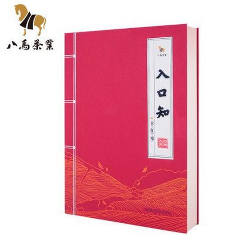 BAMA Brand Ru Kou Zhi Da Hong Pao Fujian Wuyi Big Red Robe Oolng Tea 240g