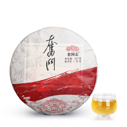 HAIWAN Brand Old Comrade Fen Dou Pu-erh Tea Cake 2019 357g Raw