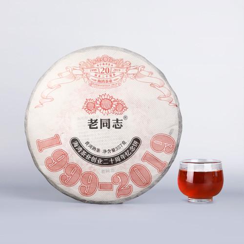 HAIWAN Brand Old Comrade Yi Nian Bing Pu-erh Tea Cake 2019 357g Ripe