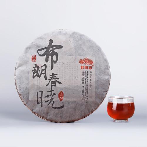 HAIWAN Brand Old Comrade Brown Chunxiao Pu-erh Tea Cake 2015 357g Ripe