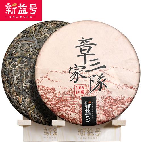 Xin Yi Hao Brand Zhangjia Third Team Pu-erh Tea Cake 2019 200g Raw