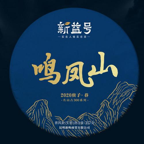 Xin Yi Hao Brand Ming Feng Mountain Pu-erh Tea Cake 2020 357g Raw