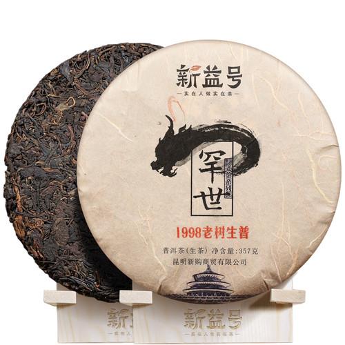 Xin Yi Hao Brand Han Shi Pu-erh Tea Cake 1998 357g Raw