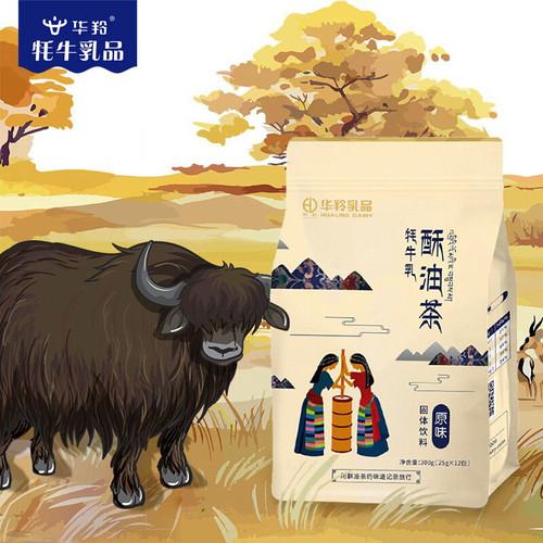 Instant Tibet Yak Milk Butter Tea Salty Beverage 300g