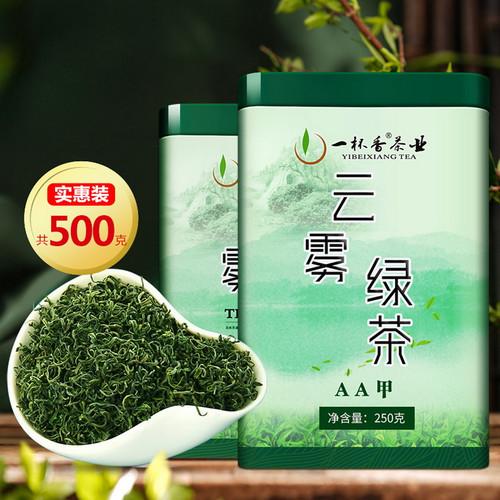 YIBEIXIANG TEA Brand AA Jia Cloud Mist Gao Shan Yun Wu Cha Chinese Green Tea 250g*2
