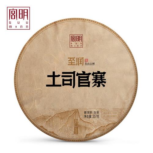 GUU MINN Brand Tusi Guanzhai Ancient Tree Pu-erh Tea Cake 2020 357g Raw