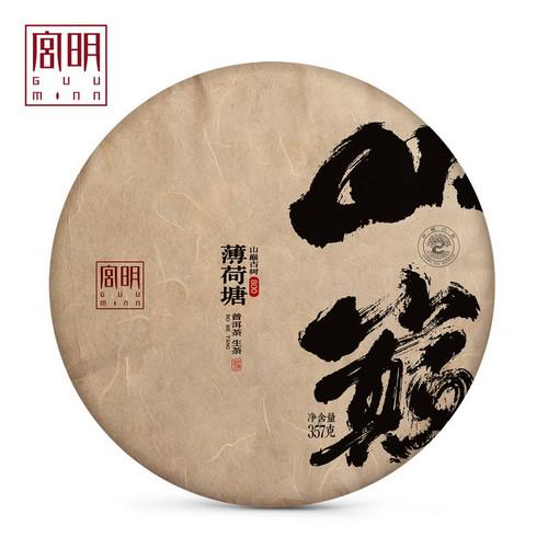 GUU MINN Brand Shandian Series Mint Tang Ancient Tree Pu-erh Tea Cake 2020 357g Raw