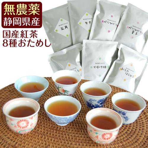 8 Types Assorted Homemade Japanese Black Tea