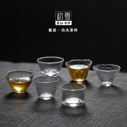 Chui Wen Glass Gongfu Tea Tasting Teacup x 6