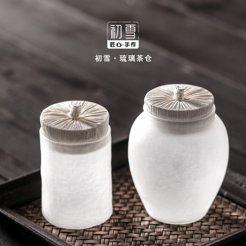 Creative Matte Glass Food Container Tea Caddy