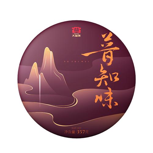 TAETEA Brand Pu Zhi Wei Pu-erh Tea Cake 2020 357g Ripe