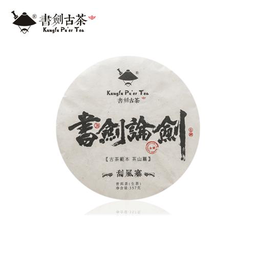 KUNGFU PU'ER Brand Lun Jian Gua Feng Zhai Pu-erh Tea Cake 2017 357g Raw