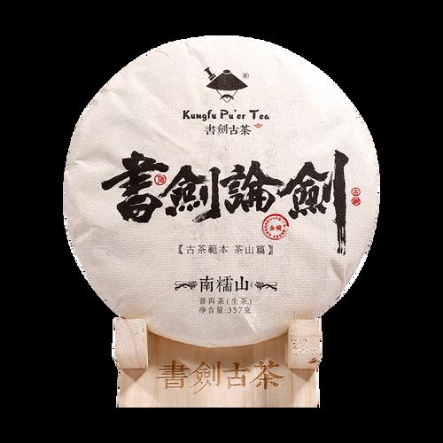 KUNGFU PU'ER Brand Lun Jian Nan Nuo Shan Pu-erh Tea Cake 2017 357g Raw
