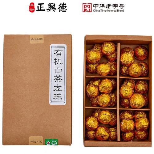 ZHENGXINGDE Brand Organic Ball-shaped Aged Shou Mei Longevity Eyebrow Handmade White Tea Ball 200g