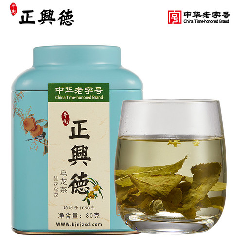 ZHENGXINGDE Brand Gui Hua Oolong Osmanthus Oolng Tea 80g