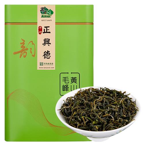 ZHENGXINGDE Brand  2nd Grade Huang Shan Mao Feng Yellow Mountain Green Tea 250g