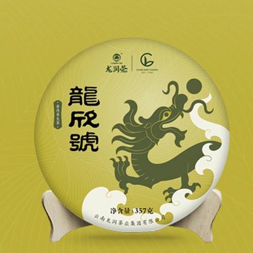 LONGRUN TEA Brand Long Xin Hao Pu-erh Tea Cake 2020 357g Raw