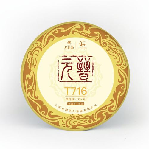 LONGRUN TEA Brand Yuan Jin Series T716 Pu-erh Tea Cake 2020 357g Ripe