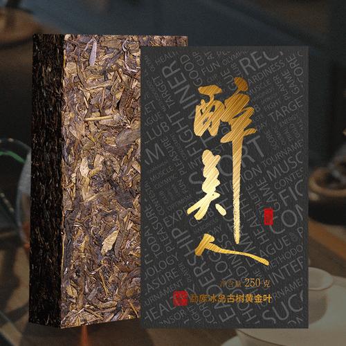 CAICHENG Brand Zui Mei Ren Pu-erh Tea Brick 2020 250g Raw