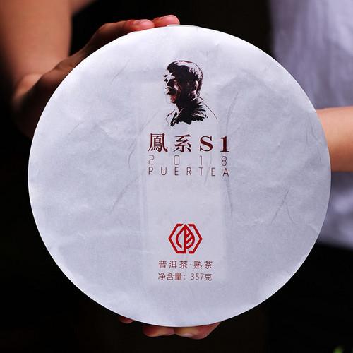 CAICHENG Brand Feng Xi S1 Pu-erh Tea Cake 2020 357g Ripe