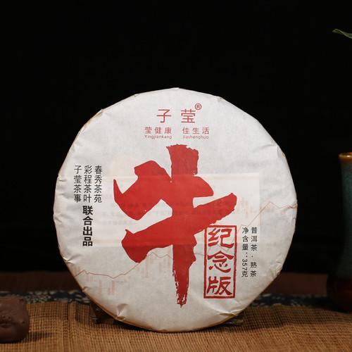 CAICHENG Brand Niu Nian Ji Nian Pu-erh Tea Cake 2021 357g Ripe