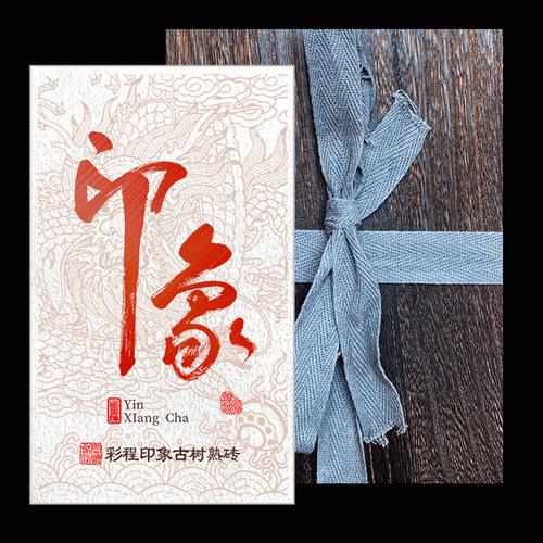 CAICHENG Brand Impression Pu-erh Tea Brick 2020 250g Ripe