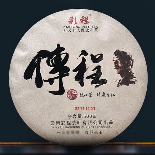 CAICHENG Brand Chuan Cheng Xie Shi Ancient Tree Pu-erh Tea Cake 2019 500g Raw