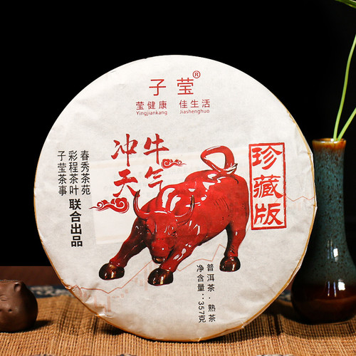 CAICHENG Brand Niu Qi Chong Tian Zhen Cang Ban Pu-erh Tea Cake 2021 357g Ripe
