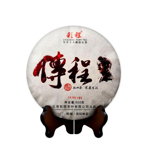 CAICHENG Brand Chuan Cheng Jinggu Ancient Tree Pu-erh Tea Cake 2016 500g Ripe