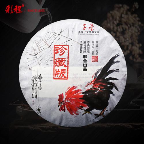 CAICHENG Brand Ziying Zhen Cang Ban Pu-erh Tea Cake 2016 357g Raw