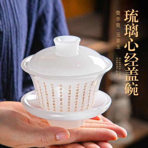 Heart Sutra Jade Porcelain Glass Gongfu Tea Gaiwan Brewing Vessel 160ml