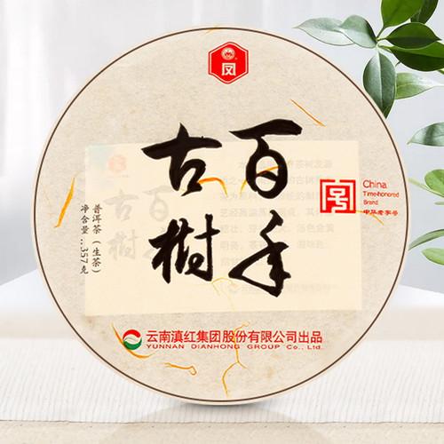 FENGPAI Brand Century Ancient Tree Pu-erh Tea Cake 2019 357g Raw