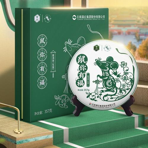 FENGPAI Brand Shu Ni You Fu Pu-erh Tea Cake 2020 357g Raw