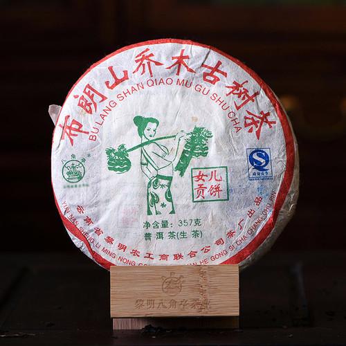 BAJIAOTING Brand Nv Er Gong Pu-erh Tea Cake 2007 357g Raw
