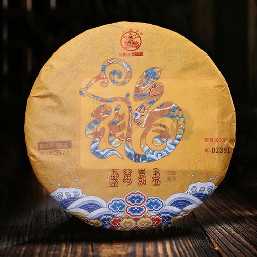 BAJIAOTING Brand Ling Shu Jia Ying Pu-erh Tea Cake 2020 357g Ripe